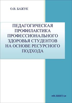 Педагогическая профилактика профессионального здоровья студентов на основе ресурсного подхода: монография