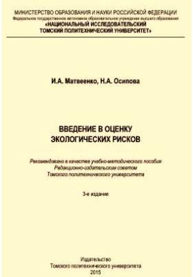 Introduction to ecological risk assessment : Введение в оценку экологических рисков: учебно-методическое пособие