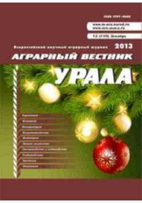 Аграрный вестник Урала: журнал. 2013. № 12 (118)