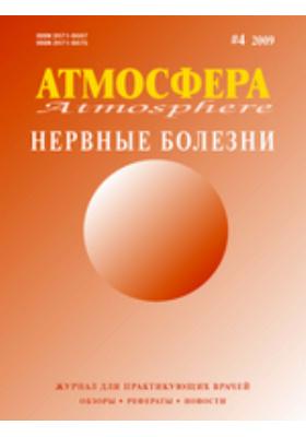 Нервные болезни: журнал для практикующих врачей. 2009. № 4