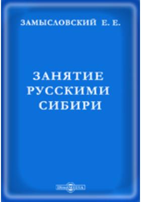 Занятие русскими Сибири