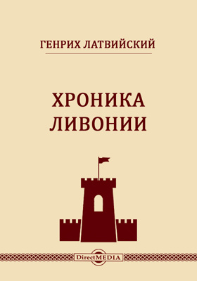 Хроника Ливонии: монография