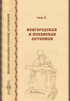 Полное собрание русских летописей. Т. 4. Новгородская и Псковская летописи, Ч. 4. 5