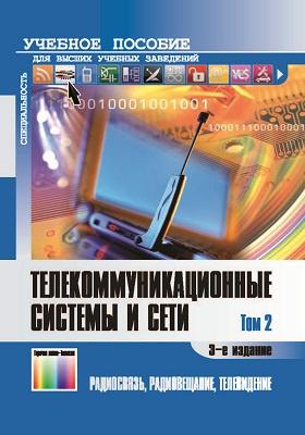 Телекоммуникационные системы и сети: учебное  пособие : в 3-х т. Т. 2. Радиосвязь, радиовещание, телевидение
