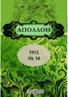 Аполлон: журнал. 1912. № 10