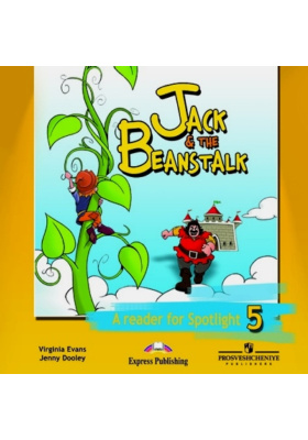 Jack & The Beanstalk. A Reader for Spotlight 5 CD = Джек и бобовое зернышко. 5 класс (+ CD) : Аудиокурс к книге для чтения