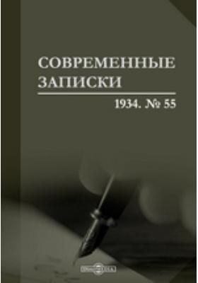 Современные записки. 1934. № 55