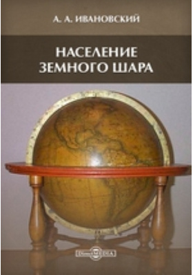 Населениеземногошара