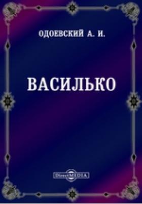 Василько: художественная литература