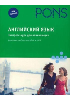 Английский язык. Экспресс-курс для начинающих : Комплект учебных пособий + 4 CD