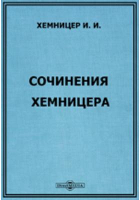 Сочинения Хемницера