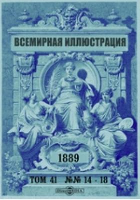 Всемирная иллюстрация: журнал. 1889. Т. 41, №№ 14-18