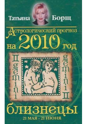 Астрологический прогноз на 2010 год. Близнецы