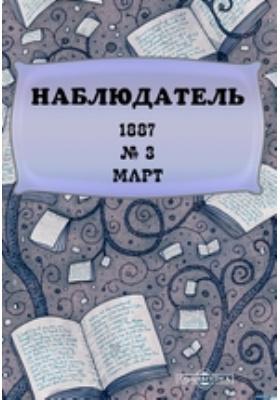 Наблюдатель: журнал. 1887. № 3, Март