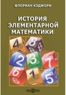 История элементарной математики c указанием на методы преподавания