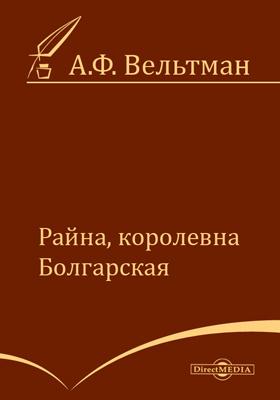 Райна, королевна Болгарская: художественная литература