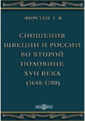 Сношения Швеции и России во второй половине XVII века (1648-1700)