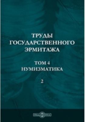 Труды Государственного Эрмитажа 2. Т. 4. Нумизматика