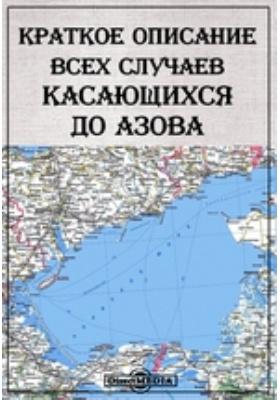Краткое описание всех случаев касающихся до Азова