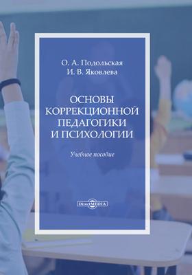 Основы коррекционной педагогики и психологии