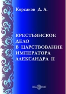 Крестьянское дело в царствование императора Александра II