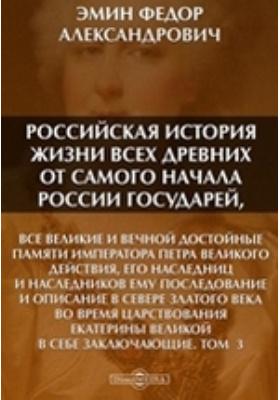 Российская история жизни всех древних от самого начала России государей. Т. 3