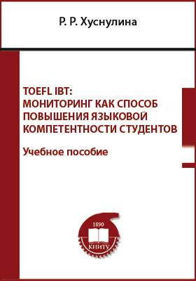 TOEFL IBT: мониторинг как способ повышения языковой компетентности студентов: учебное пособие