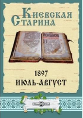 Киевская Старина: журнал. 1897. Июль-август