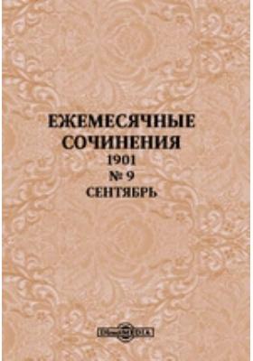 Ежемесячные сочинения. № 9. Сентябрь