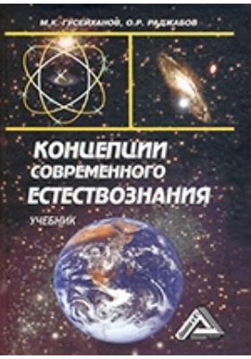 Концепции современного естествознания: учебник