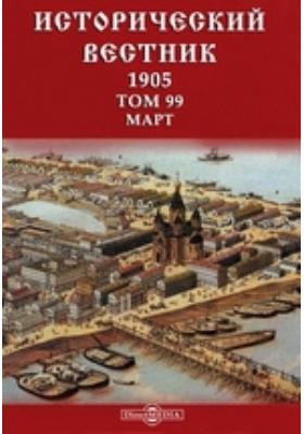 Исторический вестник: журнал. 1905. Т. 99, Март
