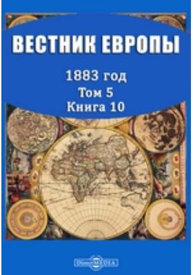 Вестник Европы. 1883. Т. 5, Книга 10, Октябрь