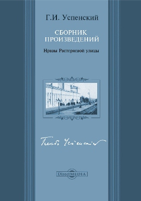 Нравы Растеряевой улицы. Сборник произведений