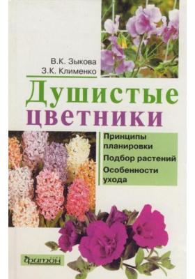 Душистые цветники