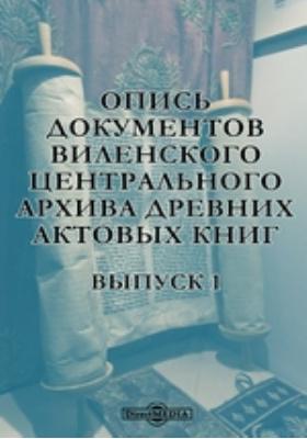 Опись документов Виленского центрального архива древних актовых книг. Выпуск 1