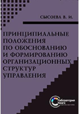 Принципиальные положения по обоснованию и формированию организационных структур управления