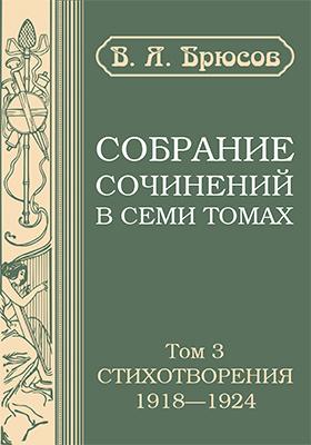 Собрание сочинений в семи томах: художественная литература. Т. 3. Стихотворения. 1918-1924