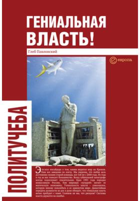 Гениальная власть! : Словарь абстракций Кремля: публицистика