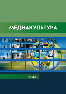Медиакультура : словарь терминов и понятий