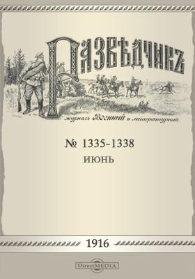 Разведчик: журнал. 1916. №№ 1335-1338, Июнь
