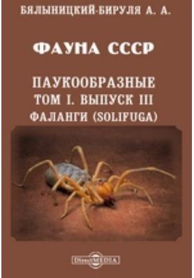 Фауна СССР. Паукообразные. Фаланги (Solifuga). Т. I, Вып. III
