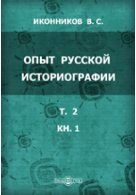 Опыт русской историографии [в 2-х томах]: монография. Т. 2. книга 1