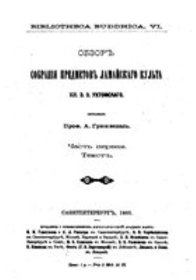 Обзор собрания предметов ламайского культа кн. Э.Э.Ухтомского: монография