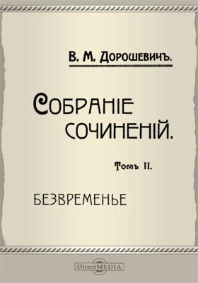 Собрание сочинений: художественная литература. Т. 2. Безвременье