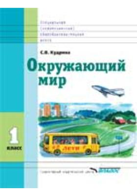 Окружающий мир. 1 класс.  Учебник для 1 класса специальных (коррекционных) образовательных учреждений VIII вида