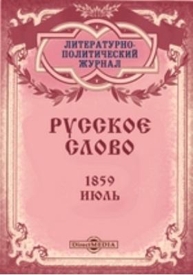Русское слово: журнал. 1859. Июль
