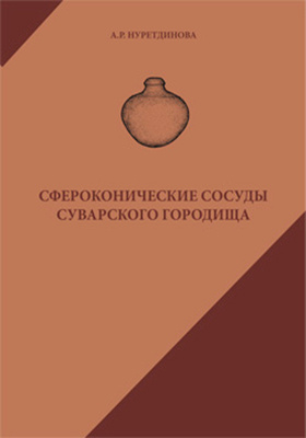 Сфероконические сосуды Суварского городища: монография