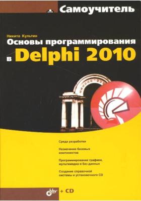 Основы программирования в Delphi 2010 (+ CD-ROM)