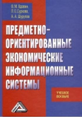 Предметно-ориентированные экономические информационные системы: учебное пособие