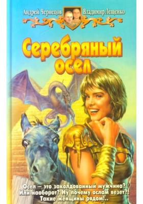 Серебряный осел : Фантастический роман